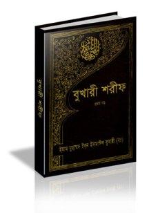 আল-হাদীসঃ সহীহ আল-বুখারী Sahih-bukhari-part-01