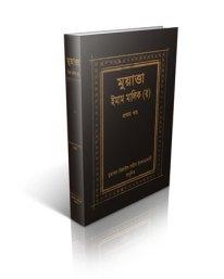 আল-হাদীসঃ মুয়াত্তা-মালিক Muatta-imam-malik-part-01-ecover