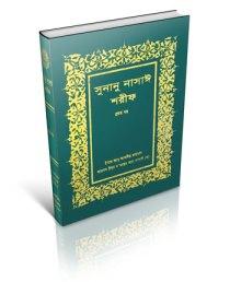 আল-হাদীসঃ সুনানু নাসাঈ Sunanu-nasayee-sharif-part-01-ecover