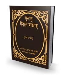আল-হাদীসঃ সুনানু ইবনে মাজাহ Sunanu-ibn-mazah-ecover-part-01