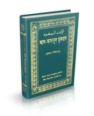 ডাউনলোড করুন চমৎকার কিছু ইসলামিক বই।