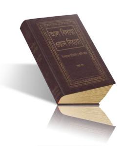 ইসলামী বই Bidayah-wan-nihayah-part-07