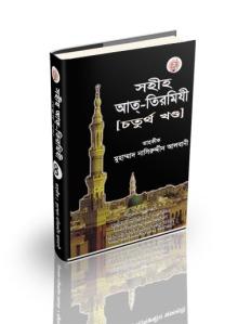 ইসলামী বই Sahih-at-tirmiji-part-04