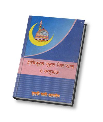 http://islamiboi.files.wordpress.com/2012/08/sunnah-bidaah.jpg