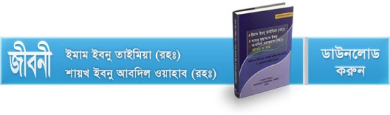 cover_ibn_taimiya_ad