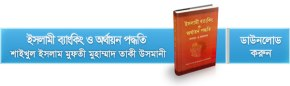 islami-bank_banner