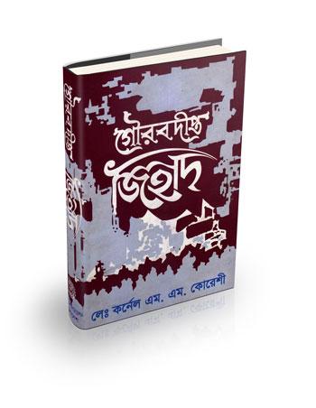 গৌরবদীপ্ত জিহাদ