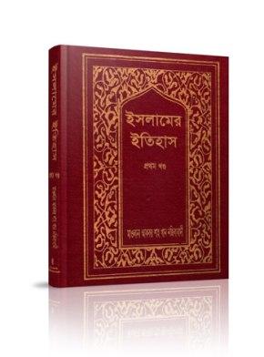 islamic-history1