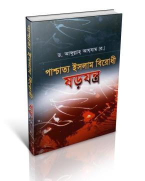 Pashchatter_islambirudhi_shorojontro