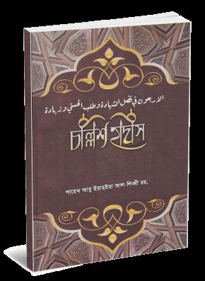 forty_hadith_shaykh-abu_yahiya_al-libbi