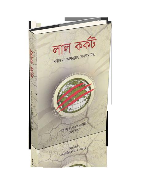 lal-korkot-abdullah-azzam-medium-book-cover