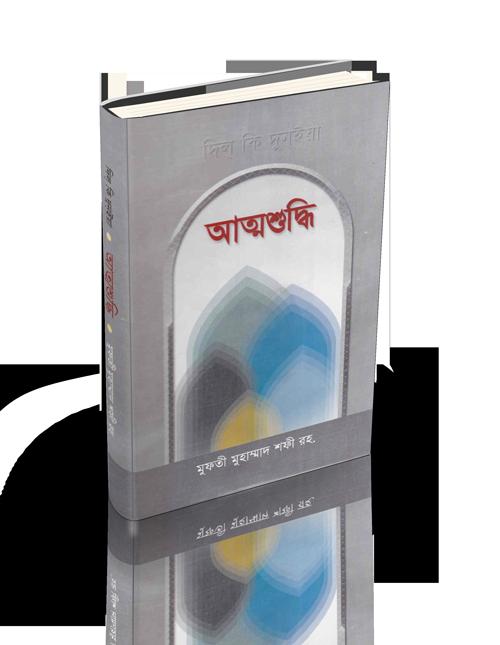 Dil-Ki-Duniya-Attoshudhi-Mufti-Shafi-Usmani-Rh.
